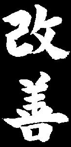 philosophy_kaizen
